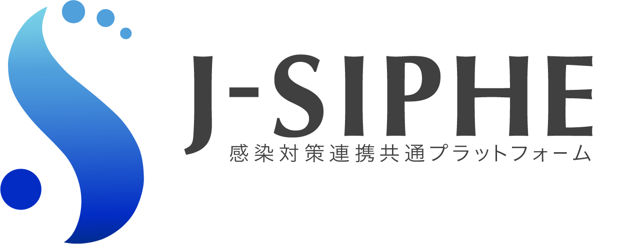 J-SIPHE 感染対策連携共通プラットフォーム